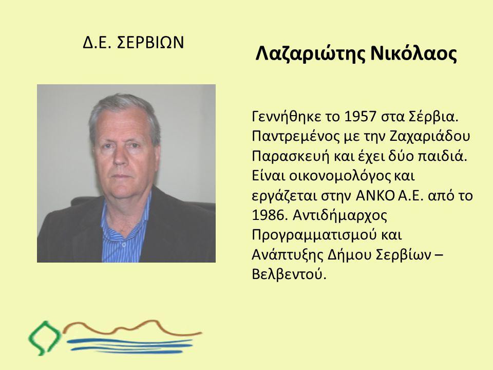 Λαζαριώτης Νικόλαος Δ.Ε. ΣΕΡΒΙΩΝ