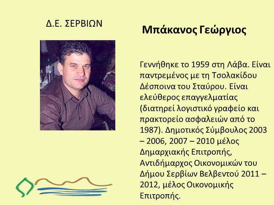 Μπάκανος Γεώργιος Δ.Ε. ΣΕΡΒΙΩΝ