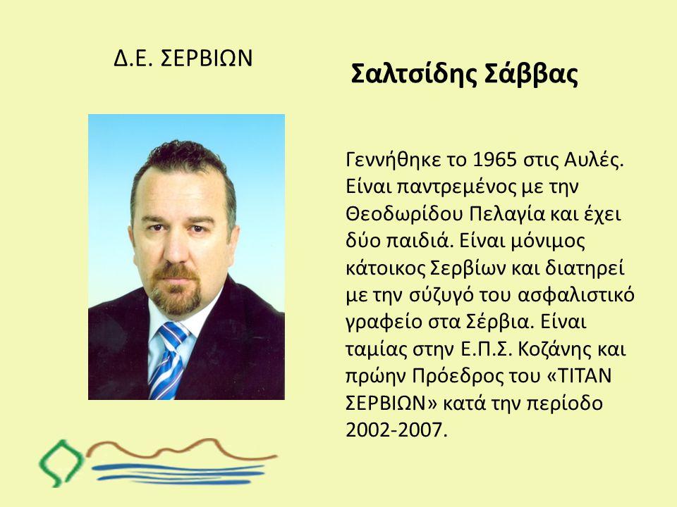 Σαλτσίδης Σάββας Δ.Ε. ΣΕΡΒΙΩΝ
