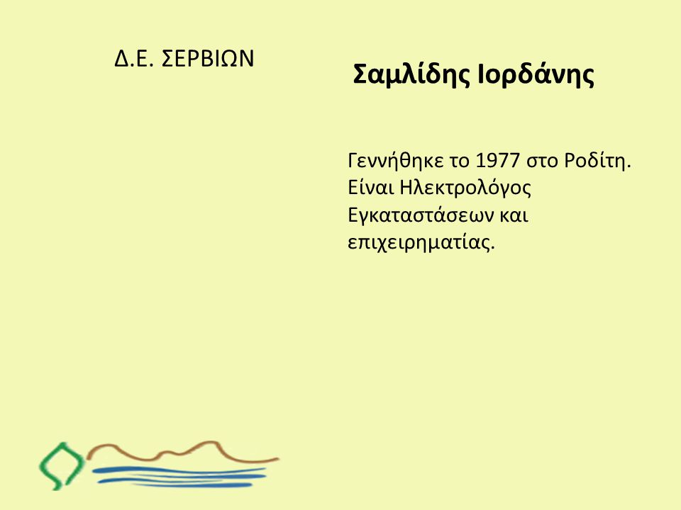 Σαμλίδης Ιορδάνης Δ.Ε. ΣΕΡΒΙΩΝ
