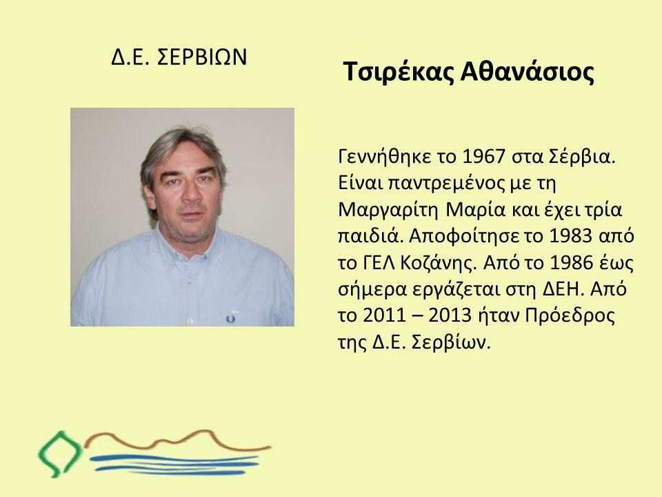 Τσιρέκας Αθανάσιος Δ.Ε. ΣΕΡΒΙΩΝ