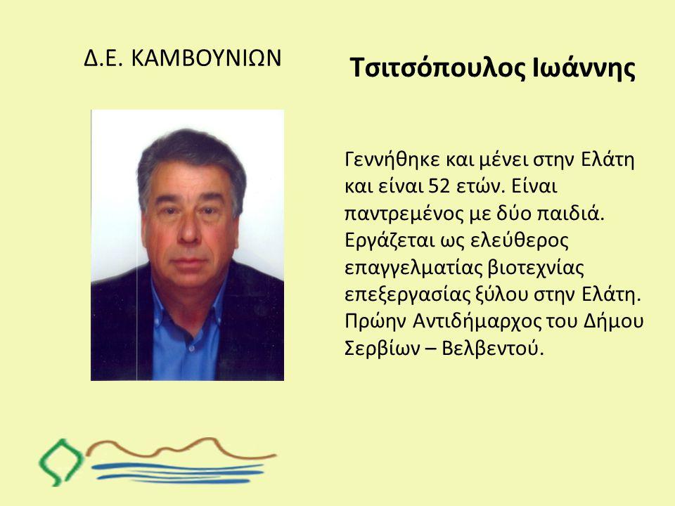 Τσιτσόπουλος Ιωάννης Δ.Ε. ΚΑΜΒΟΥΝΙΩΝ