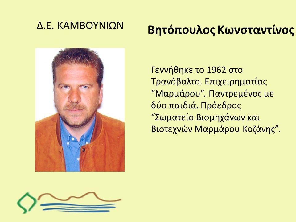 Βητόπουλος Κωνσταντίνος
