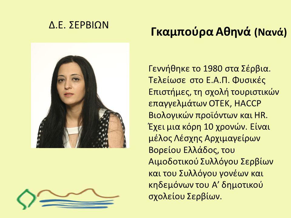 Γκαμπούρα Αθηνά (Νανά)