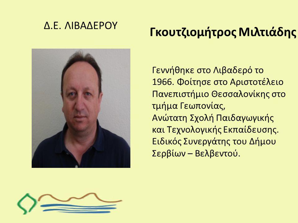 Γκουτζιομήτρος Μιλτιάδης