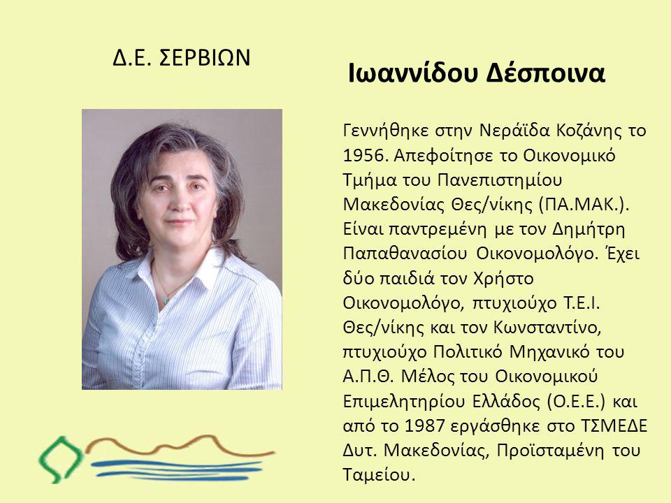 Ιωαννίδου Δέσποινα Δ.Ε. ΣΕΡΒΙΩΝ