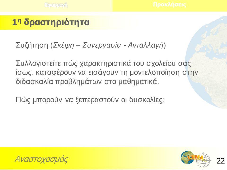 1η δραστηριότητα Συζήτηση (Σκέψη – Συνεργασία - Ανταλλαγή)