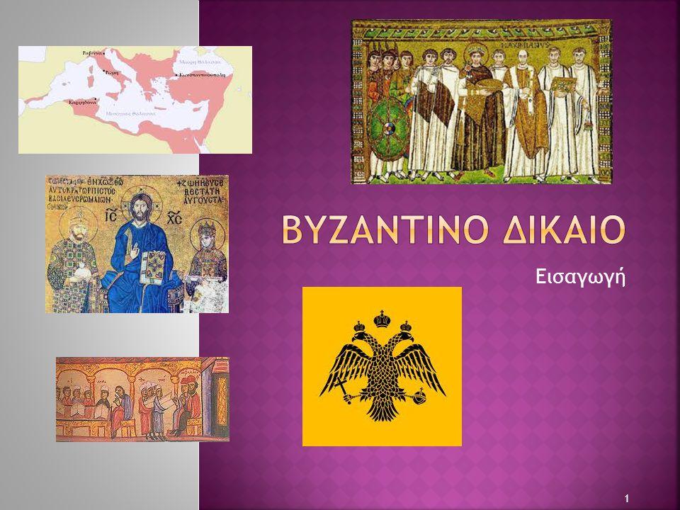 Βυζαντινο δικαιο Εισαγωγή