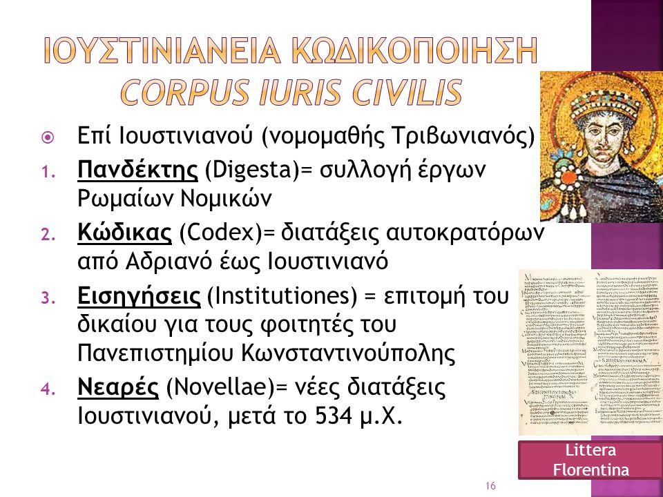Ιουστινιανεια κωδικοποιηση corpus iuris civilis