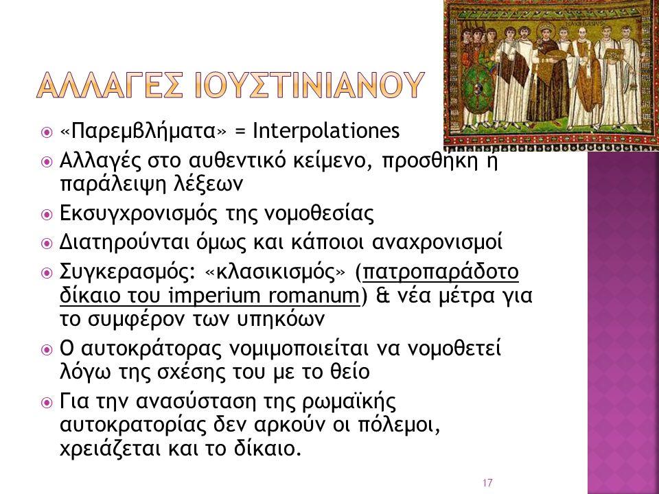 Αλλαγεσ ιουστινιανου «Παρεμβλήματα» = Interpolationes