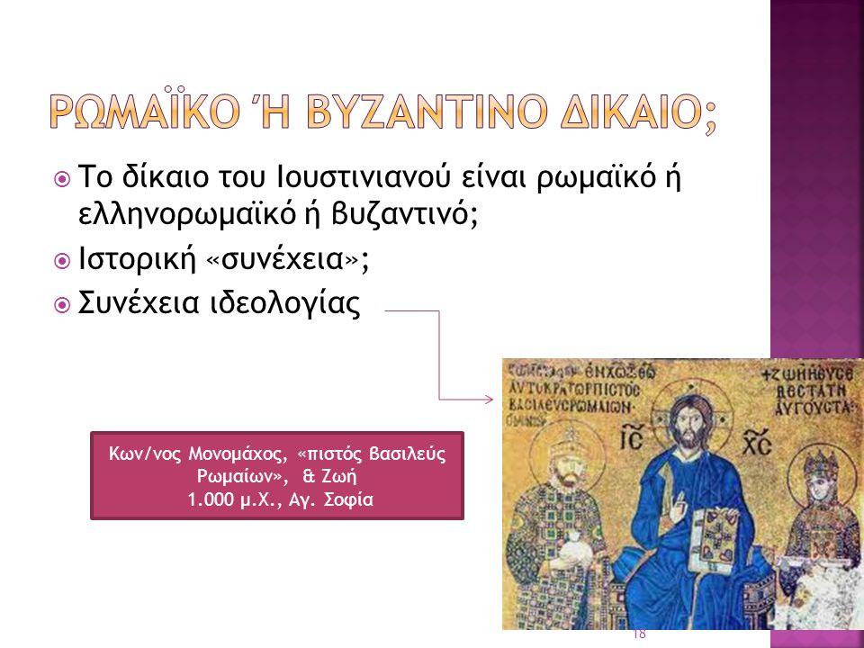 Ρωμαϊκο ή βυζαντινο δικαιο;