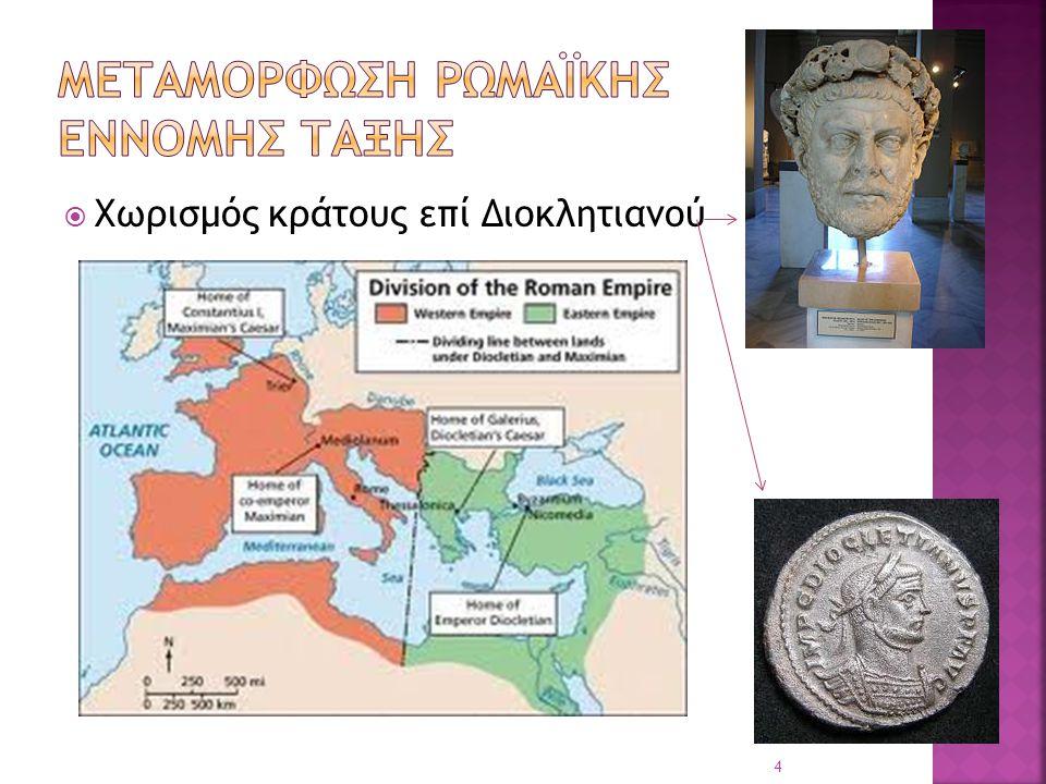 Μεταμορφωση ρωμαϊκησ εννομησ ταξησ