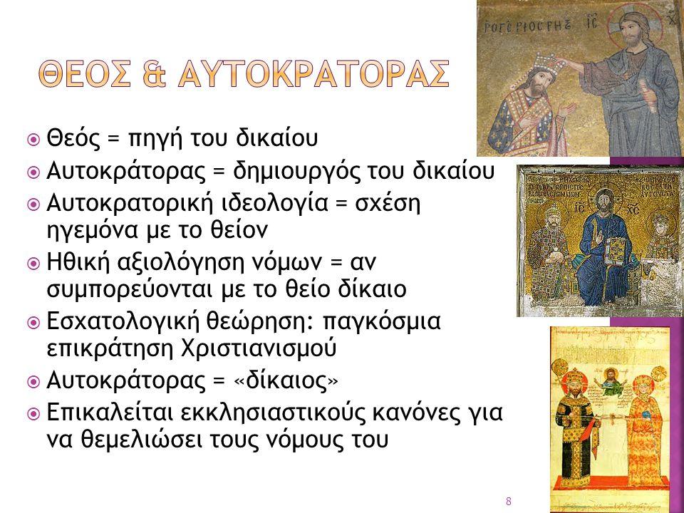Θεοσ & αυτοκρατορασ Θεός = πηγή του δικαίου