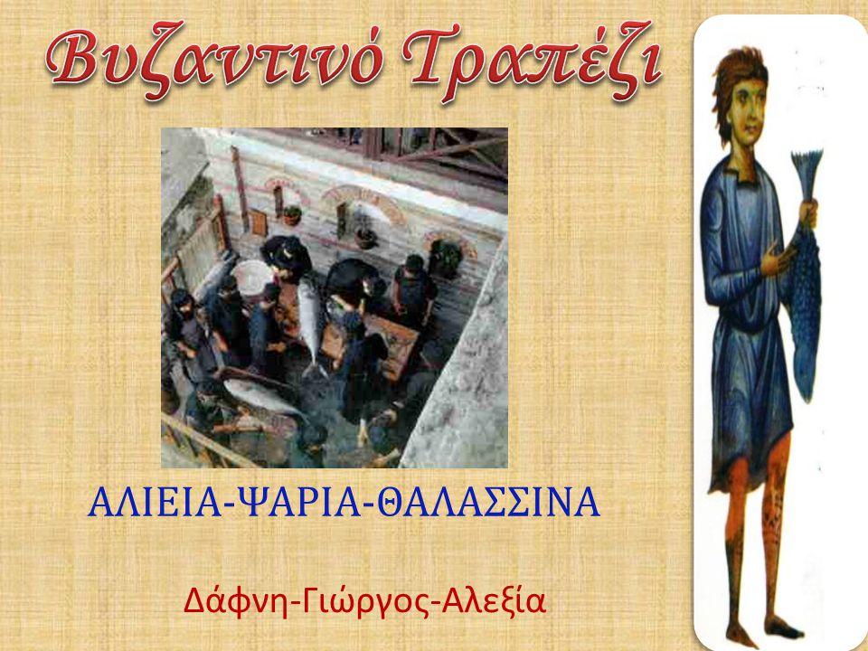 Βυζαντινό Τραπέζι ΑΛΙΕΙΑ-ΨΑΡΙΑ-ΘΑΛΑΣΣΙΝΑ Δάφνη-Γιώργος-Αλεξία