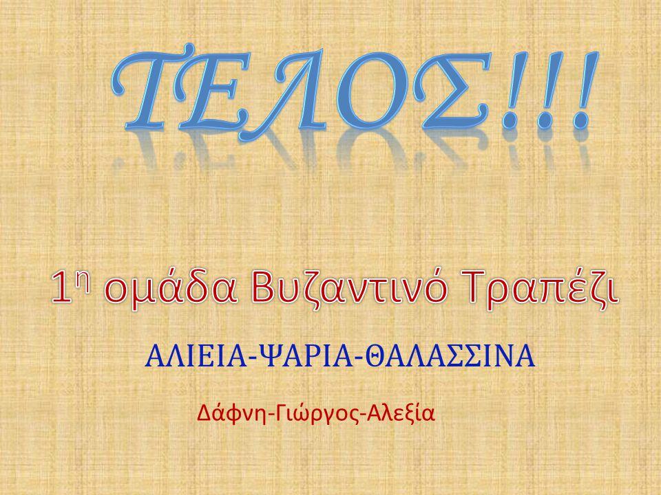 1η ομάδα Βυζαντινό Τραπέζι