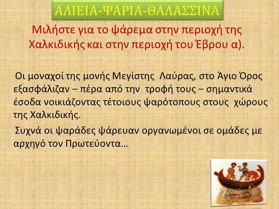 ΑΛΙΕΙΑ-ΨΑΡΙΑ-ΘΑΛΑΣΣΙΝΑ