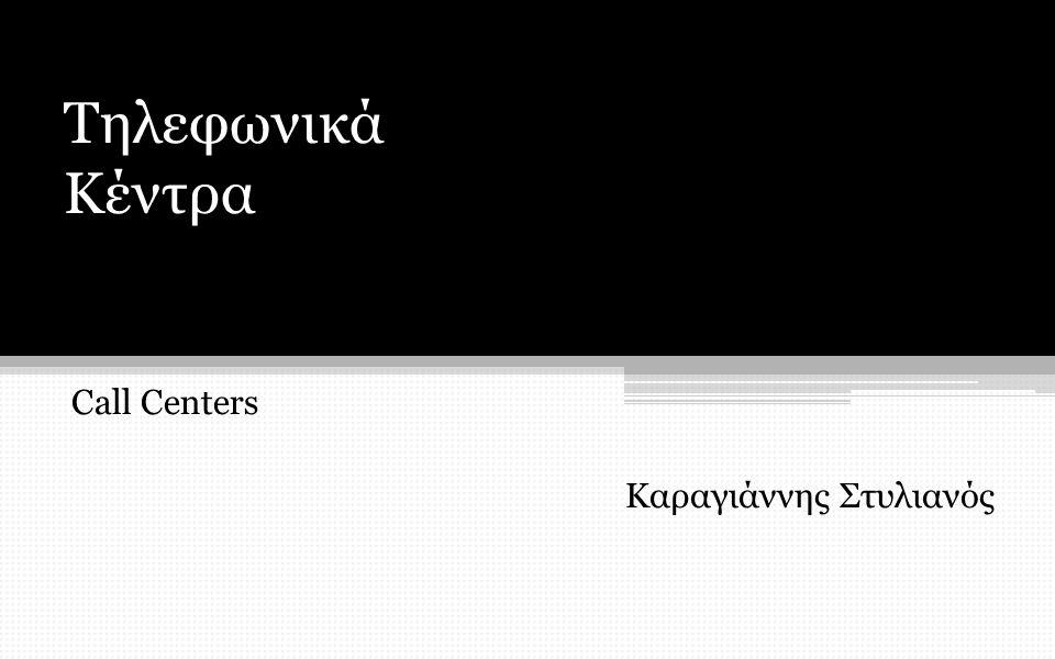 Call Centers Καραγιάννης Στυλιανός