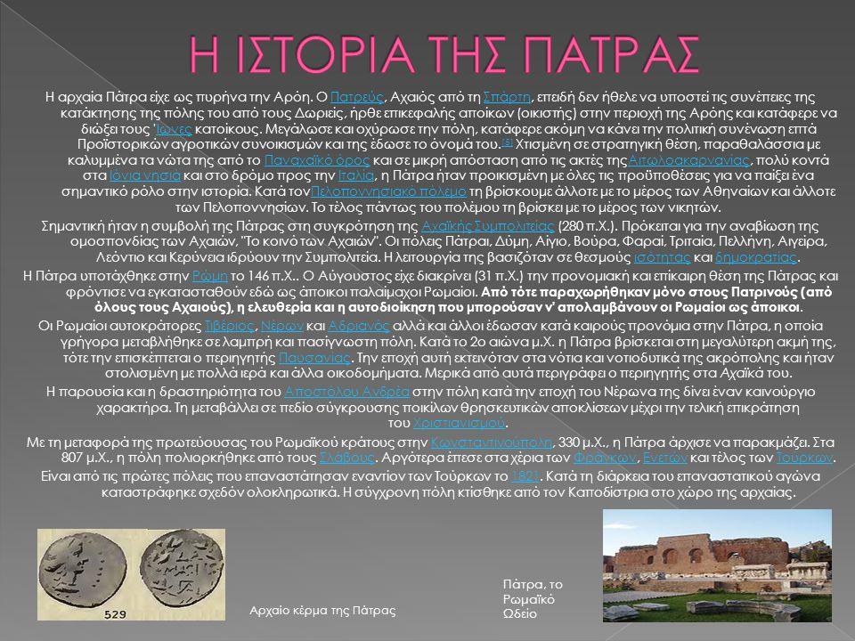 Αρχαίο κέρμα της Πάτρας