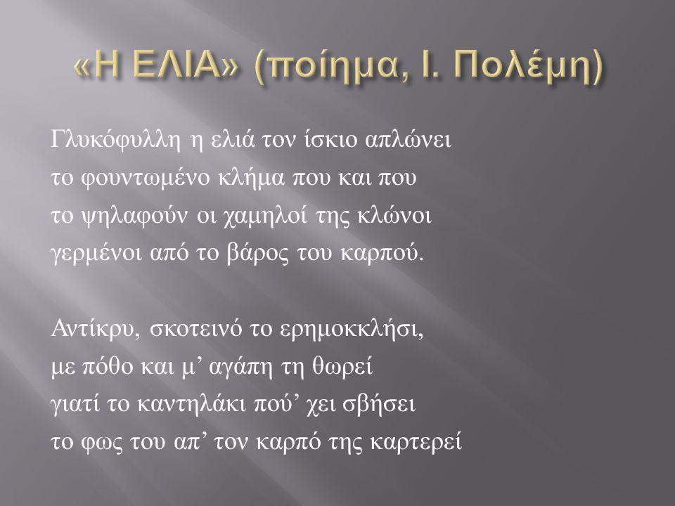 «Η ΕΛΙΑ» (ποίημα, Ι. Πολέμη)