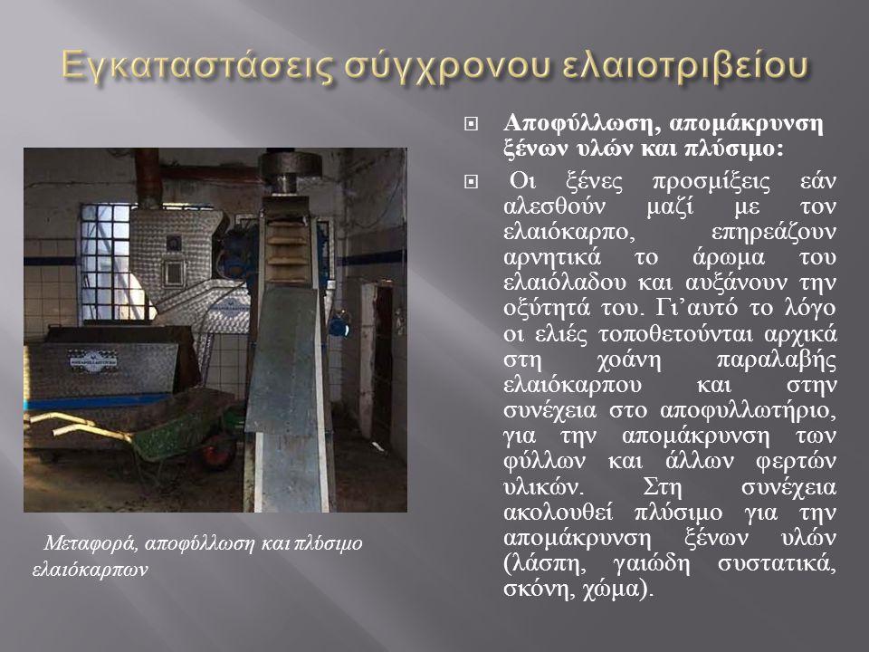 Εγκαταστάσεις σύγχρονου ελαιοτριβείου