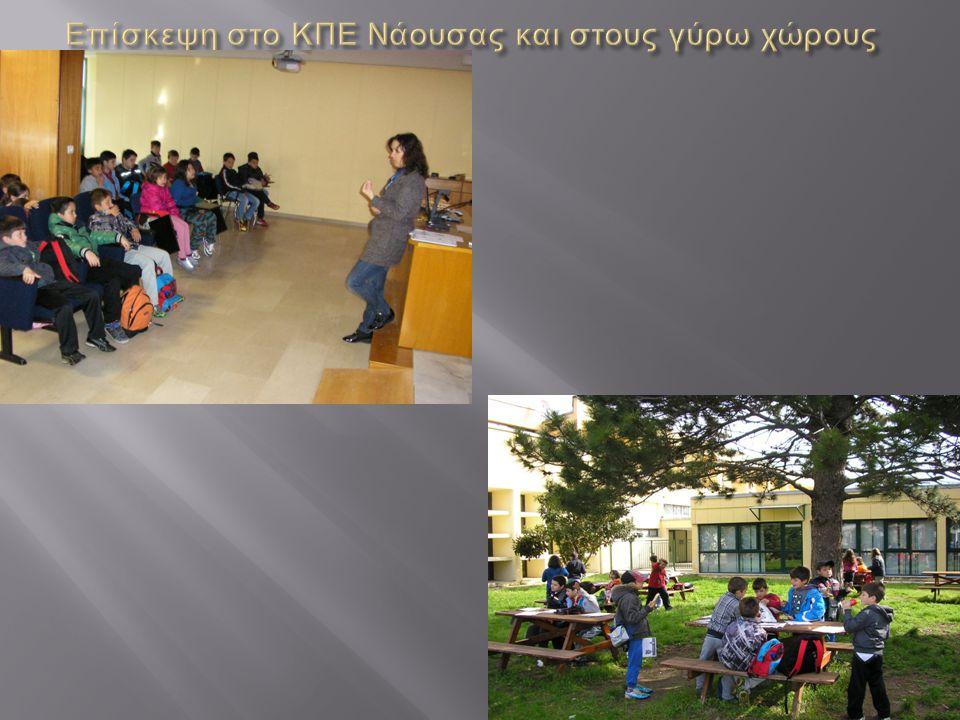 Επίσκεψη στο ΚΠΕ Νάουσας και στους γύρω χώρους
