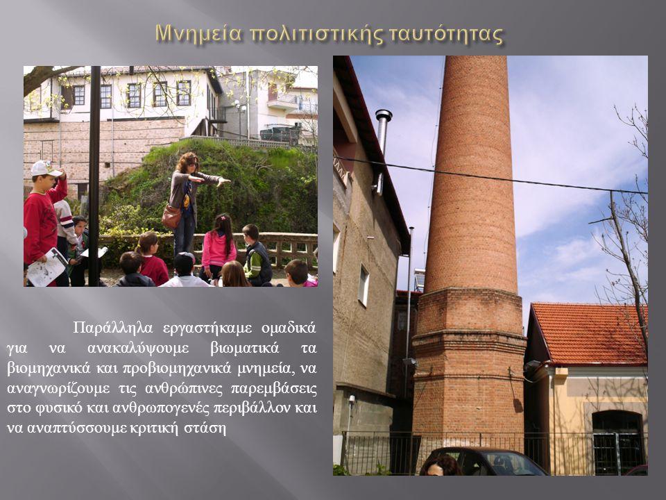 Μνημεία πολιτιστικής ταυτότητας