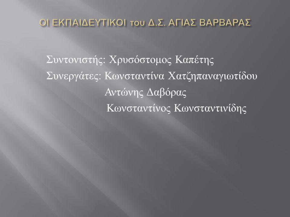 ΟΙ ΕΚΠΑΙΔΕΥΤΙΚΟΙ του Δ.Σ. ΑΓΙΑΣ ΒΑΡΒΑΡΑΣ