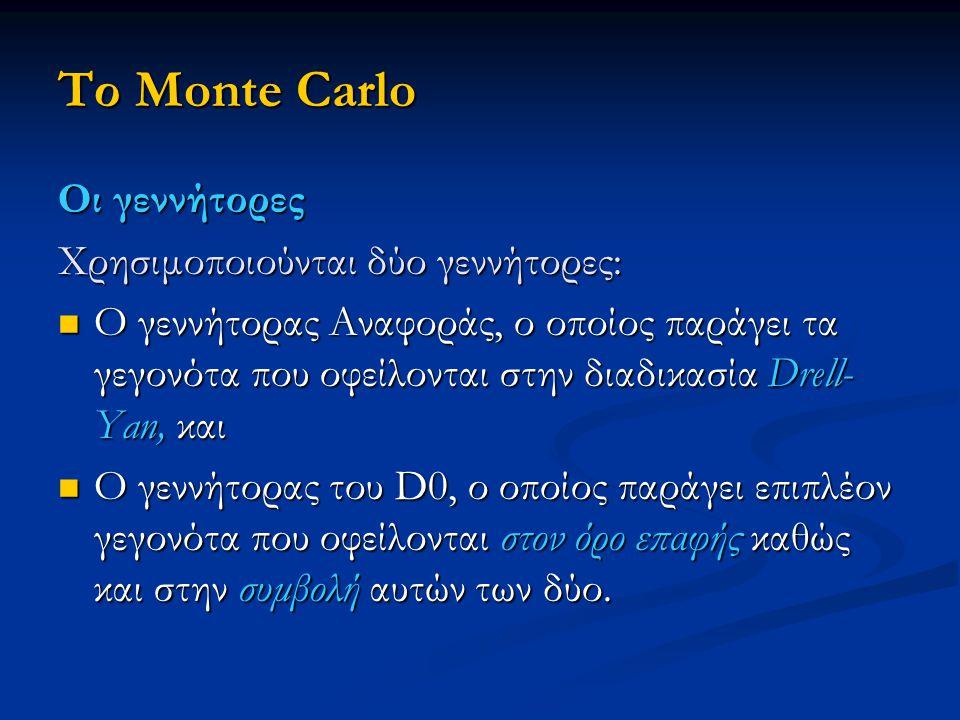 Το Monte Carlo Οι γεννήτορες Χρησιμοποιούνται δύο γεννήτορες: