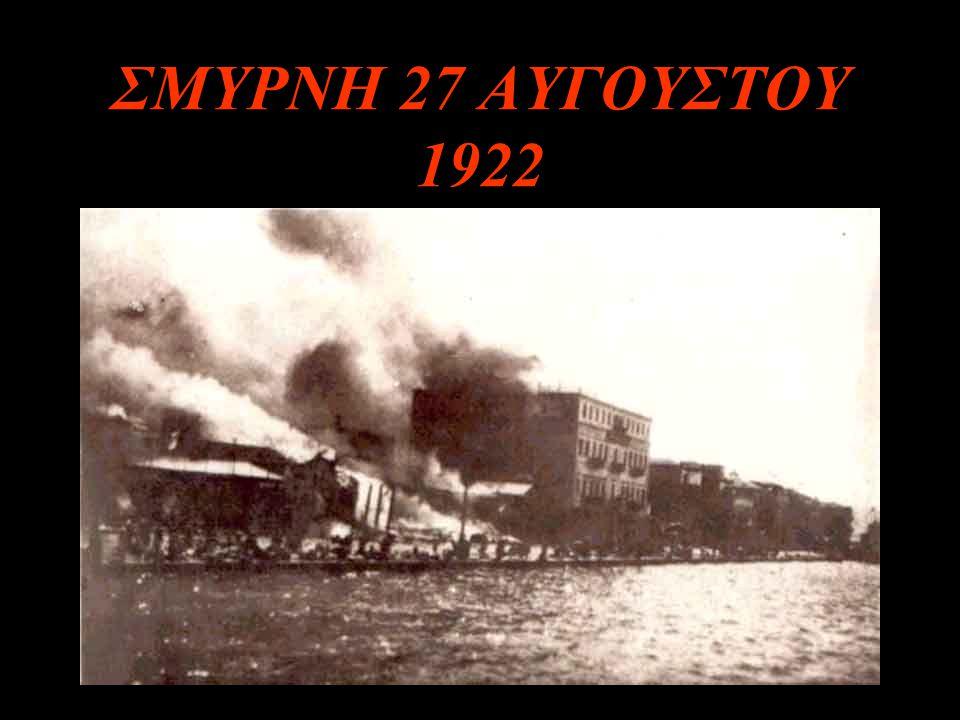 ΣΜΥΡΝΗ 27 ΑΥΓΟΥΣΤΟΥ 1922