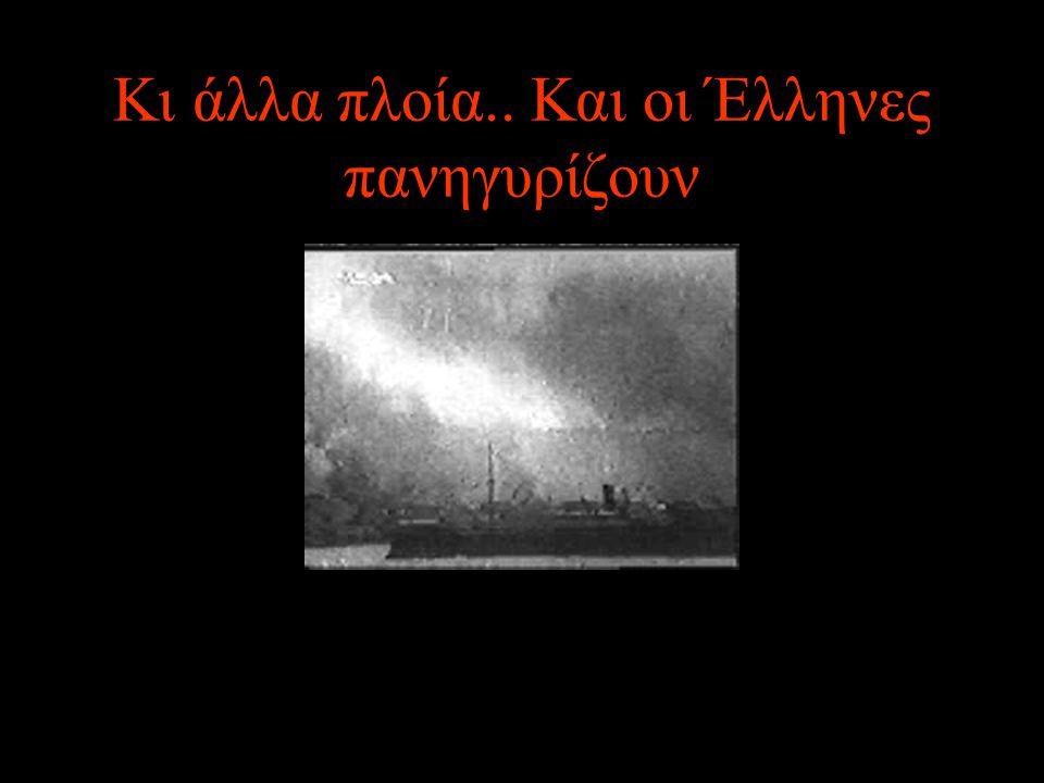 Κι άλλα πλοία.. Και οι Έλληνες πανηγυρίζουν