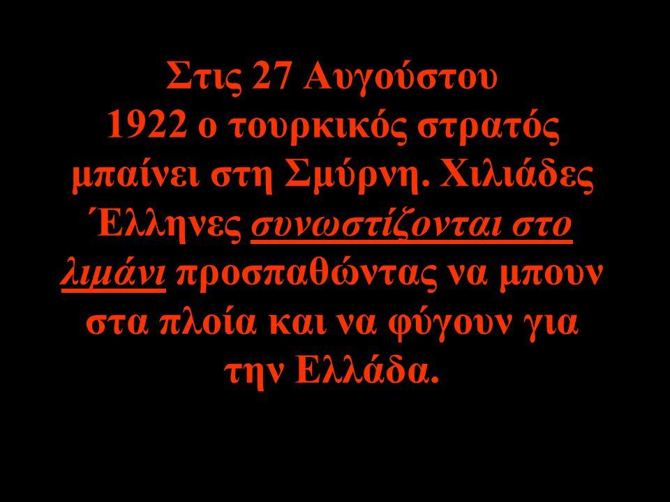 Στις 27 Αυγούστου 1922 ο τουρκικός στρατός μπαίνει στη Σμύρνη