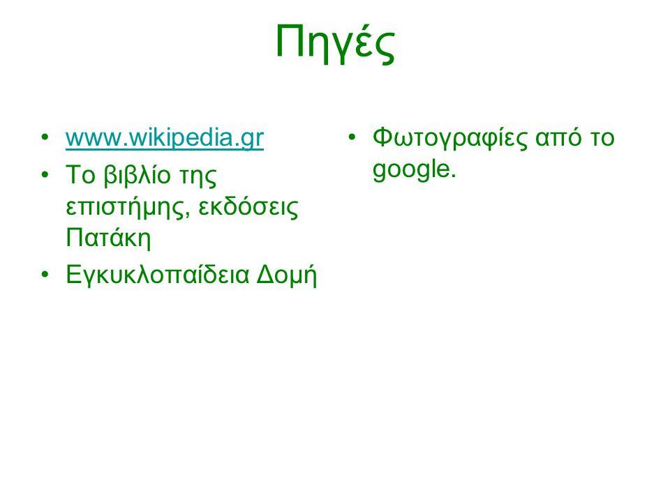 Πηγές www.wikipedia.gr Το βιβλίο της επιστήμης, εκδόσεις Πατάκη