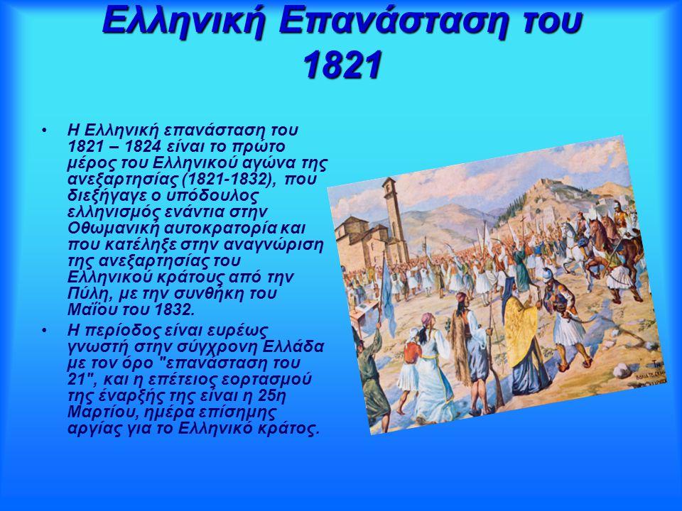 Ελληνική Επανάσταση του 1821