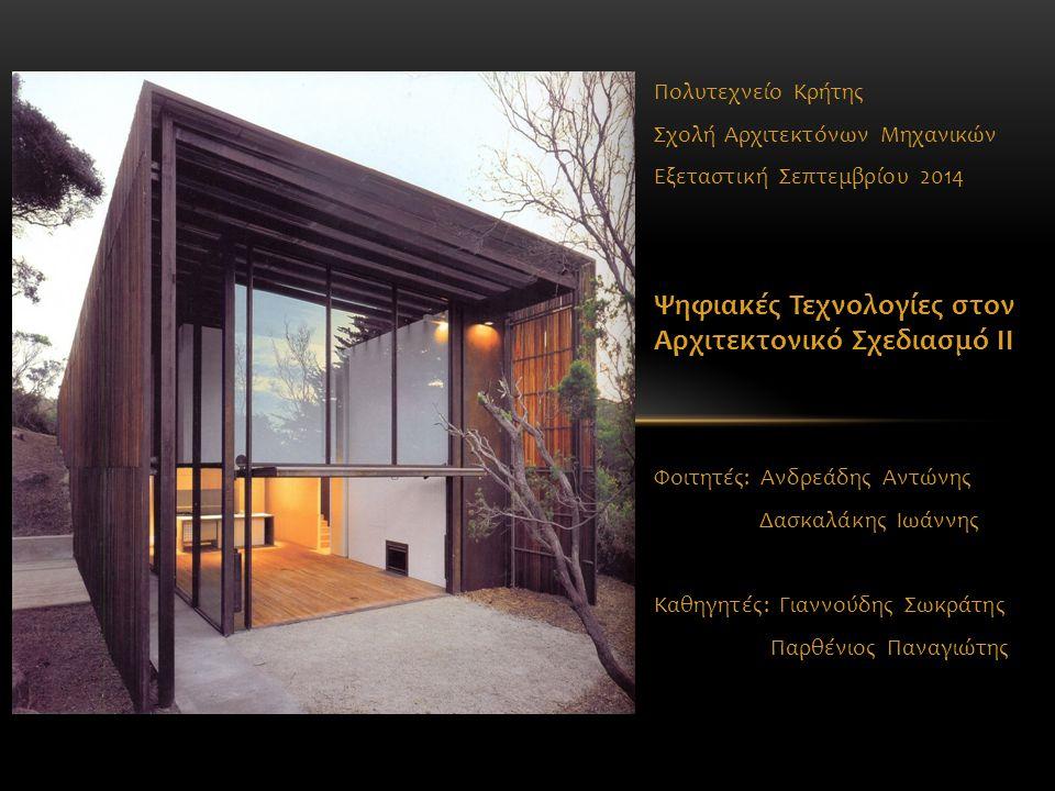 Ψηφιακές Τεχνολογίες στον Αρχιτεκτονικό Σχεδιασμό ΙΙ