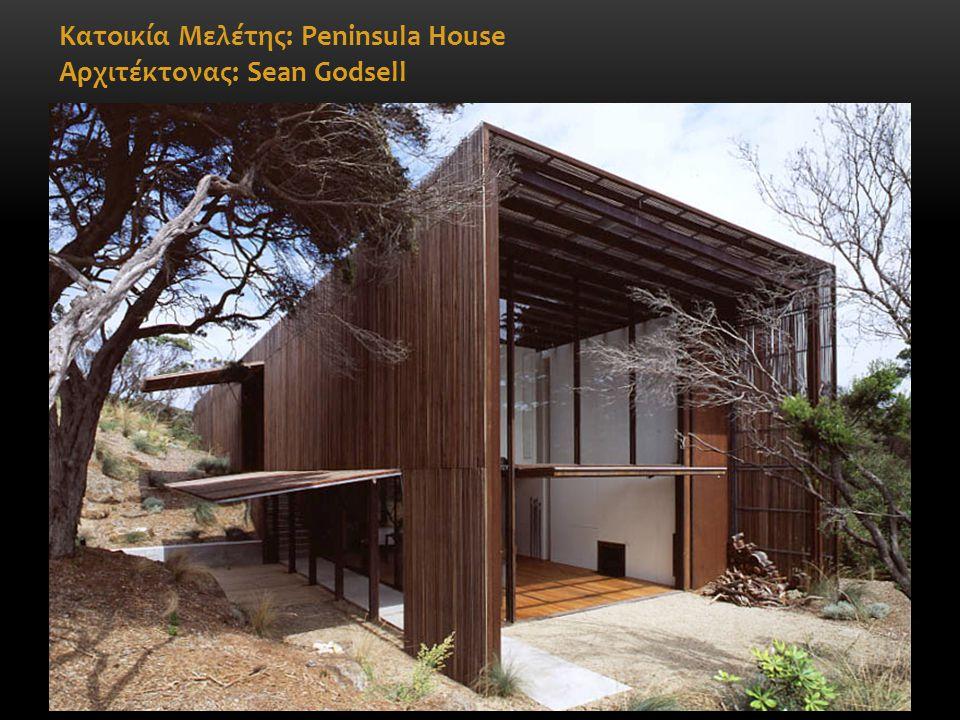 Κατοικία Μελέτης: Peninsula House