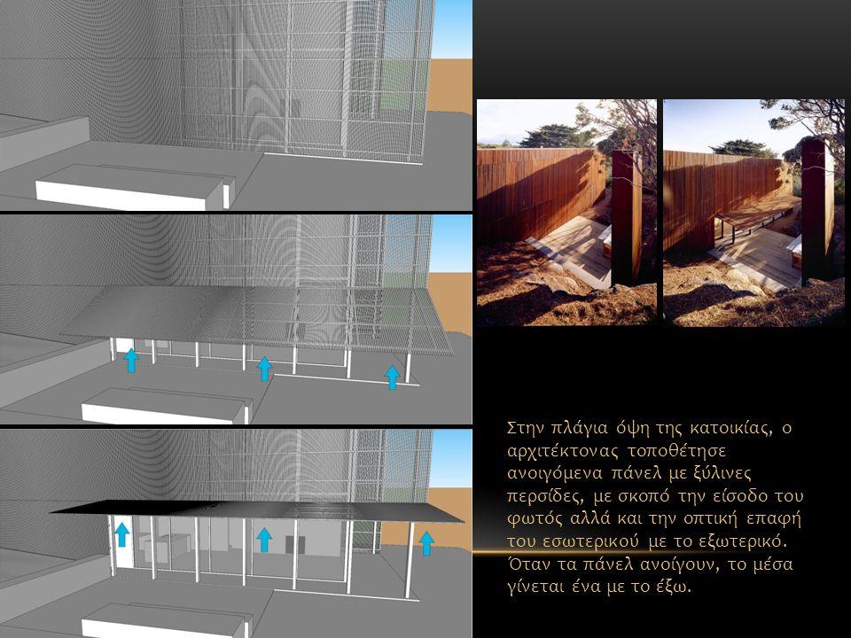 Στην πλάγια όψη της κατοικίας, ο αρχιτέκτονας τοποθέτησε ανοιγόμενα πάνελ με ξύλινες περσίδες, με σκοπό την είσοδο του φωτός αλλά και την οπτική επαφή του εσωτερικού με το εξωτερικό.
