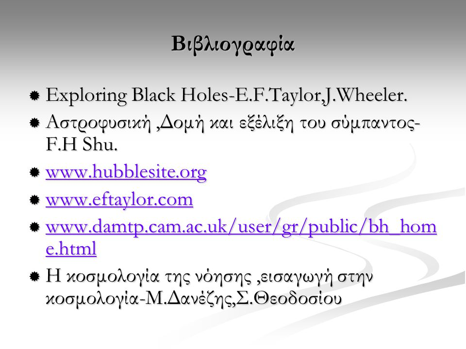Βιβλιογραφία Exploring Black Holes-E.F.Taylor,J.Wheeler.