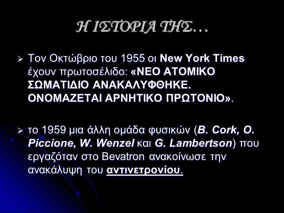 Η ΙΣΤΟΡΙΑ ΤΗΣ… Τον Οκτώβριο του 1955 οι New York Times έχουν πρωτοσέλιδο: «ΝΕΟ ΑΤΟΜΙΚΟ ΣΩΜΑΤΙΔΙΟ ΑΝΑΚΑΛΥΦΘΗΚΕ. ΟΝΟΜΑΖΕΤΑΙ ΑΡΝΗΤΙΚΟ ΠΡΩΤΟΝΙΟ».