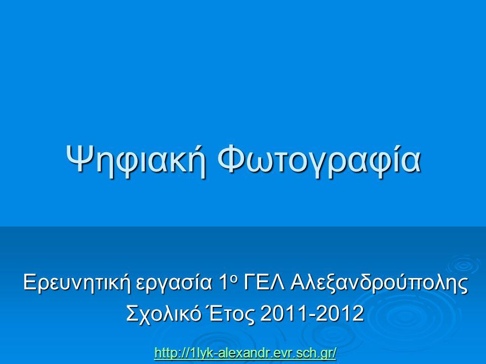 Ερευνητική εργασία 1ο ΓΕΛ Αλεξανδρούπολης