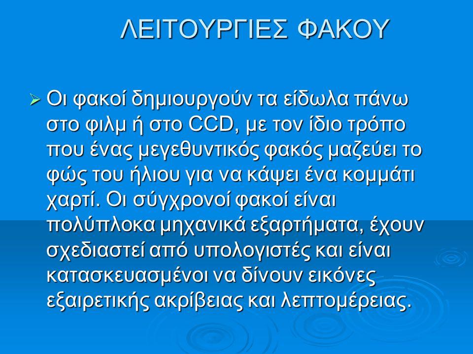 ΛΕΙΤΟΥΡΓΙΕΣ ΦΑΚΟΥ