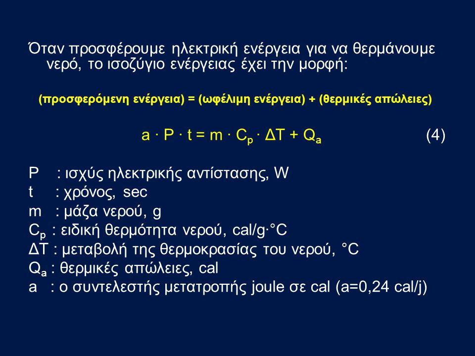 Ρ : ισχύς ηλεκτρικής αντίστασης, W t : χρόνος, sec m : μάζα νερού, g