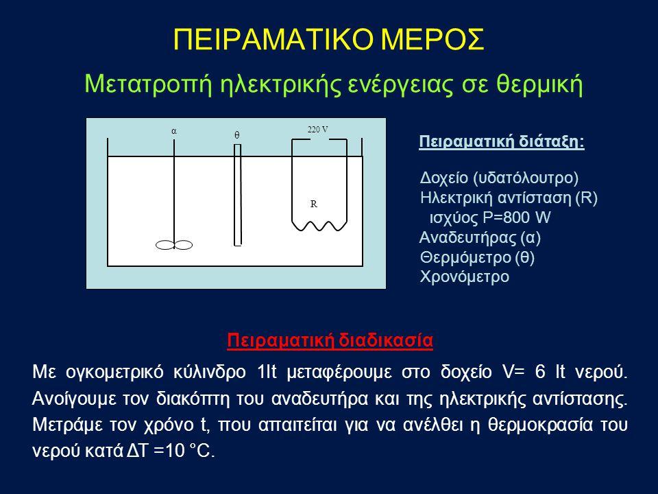 ΠΕΙΡΑΜΑΤΙΚΟ ΜΕΡΟΣ Μετατροπή ηλεκτρικής ενέργειας σε θερμική