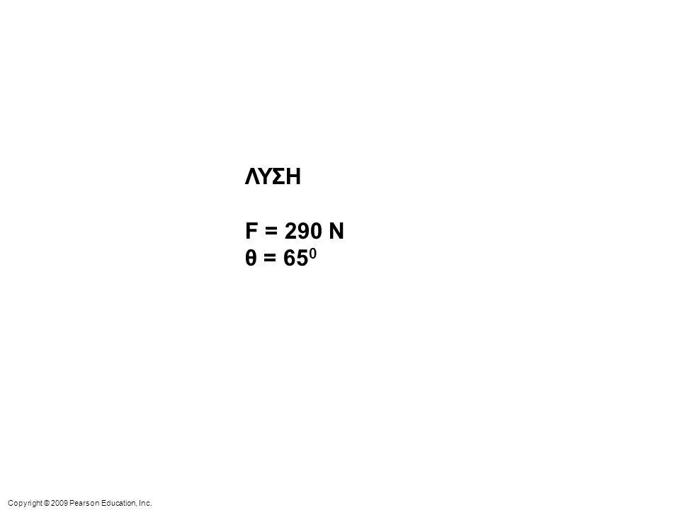 ΛΥΣΗ F = 290 N θ = 650