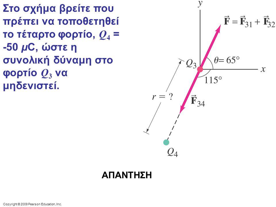 Στο σχήμα βρείτε που πρέπει να τοποθετηθεί το τέταρτο φορτίο, Q4 = -50 μC, ώστε η συνολική δύναμη στο φορτίο Q3 να μηδενιστεί.