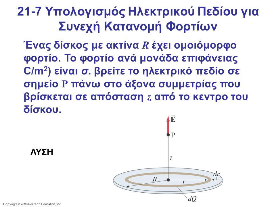 21-7 Υπολογισμός Ηλεκτρικού Πεδίου για Συνεχή Κατανομή Φορτίων