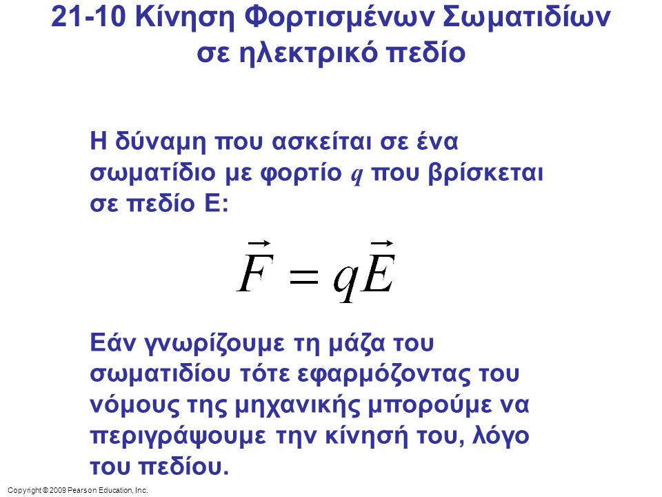21-10 Κίνηση Φορτισμένων Σωματιδίων σε ηλεκτρικό πεδίο
