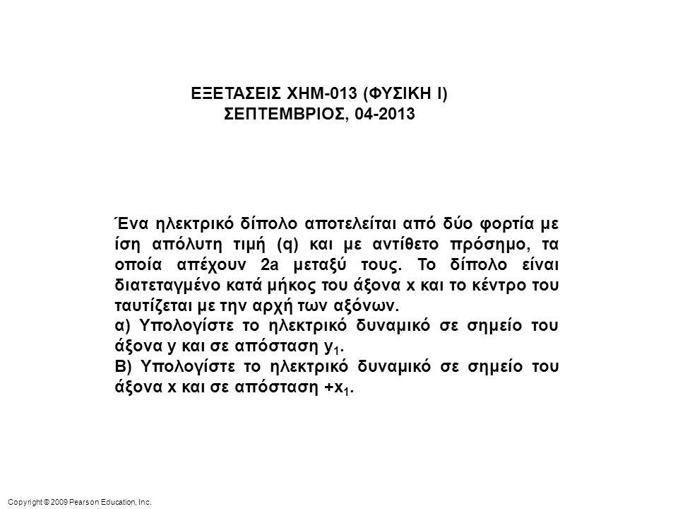 ΕΞΕΤΑΣΕΙΣ ΧΗΜ-013 (ΦΥΣΙΚΗ Ι)