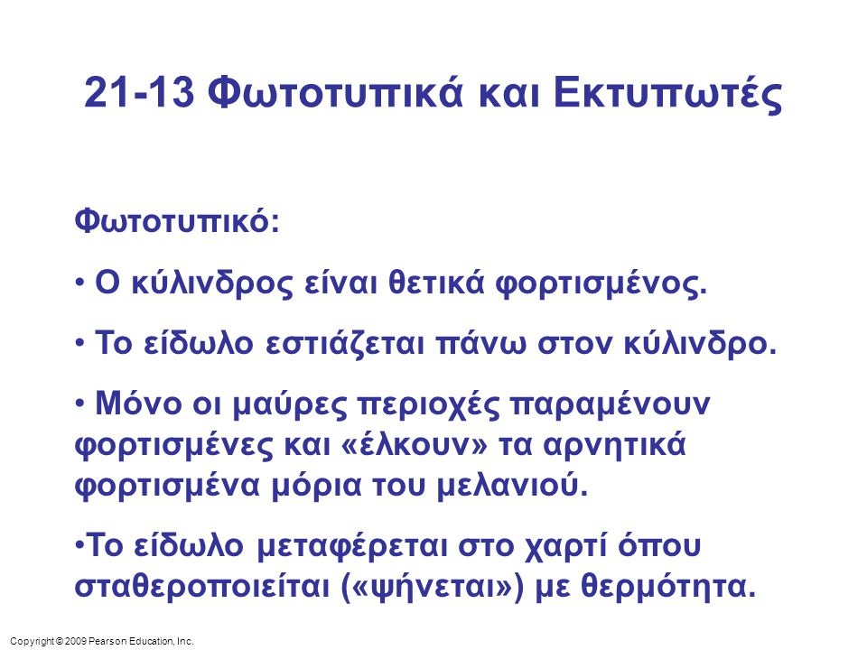 21-13 Φωτοτυπικά και Εκτυπωτές