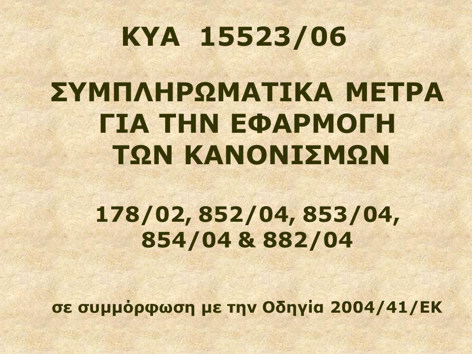 ΚΥΑ 15523/06