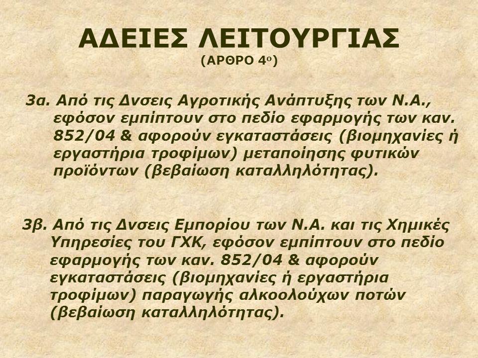 ΑΔΕΙΕΣ ΛΕΙΤΟΥΡΓΙΑΣ (ΑΡΘΡΟ 4ο)